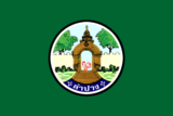 https://upload.wikimedia.org/wikipedia/commons/thumb/2/29/Flag_of_Lampang_Province.png/160px-Flag_of_Lampang_Province.png