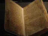 Videblo en malnova versio de Quran manuskripto