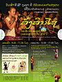 Flyer for Sinxay Day held in Vientiane Laos.jpg