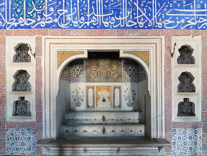 Fontaine chambre Murad III harem palais Topkapi.jpg