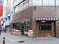 Funabashi Hichi Shop - flickr 3076126011 a4e2a4686e o.jpg