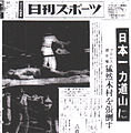 Ganryujima-newspaper.jpg