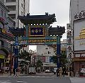 Gate into Chukagai (Chinatown) (2079286967).jpg