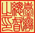 Governor General of Taiwan seal for design.png