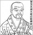Guifeng-Zongmi-286x300.jpg