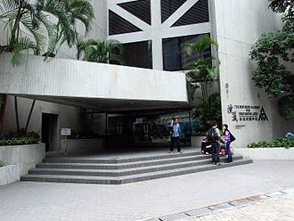Hong Kong Academy for Performing Arts - Entrance