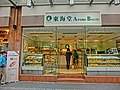 HK Hung Hom 黃埔新邨 Whampoa Estate pedestrian zone Arome Bakery shop Mar-2013.JPG