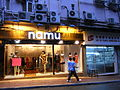 HK Sheung Wan 蘇杭街 Jervois Street evening Namu Clothing shop June-2012.JPG