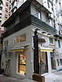 HK Sheung Wan 15 Upper Station Street shop Reserva Ibérica The Ham Shop Dec-2015.JPG