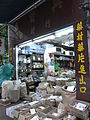 HK Sheung Wan 41 Queen's Road West shop 土產山藥材 display on sale products.JPG