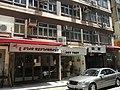 HK Sheung Wan 51A Gough Street Star Restaurnat Aug-2012.JPG