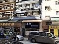 HK YTM 佐敦 Jordan Road 白加士街 Parkes Street building shops 柯士甸道 Austin Road February 2020 SS2 12.jpg