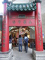 HK Yau Ma Tei Kansu Street Jade Market 油麻地甘肅街玉器市場 entrance.jpg
