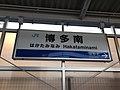 Hakata-Minami Station sign 20170128.jpg