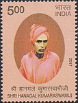 Hanagal Kumaraswamiji 2017 stamp of India.jpg