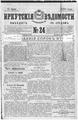 Igv 1898 024.pdf