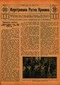 Ilustrovana ratna kronika broj 42.pdf