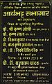 Jaunpur commemoration sign - Rajju Bhaiya.jpg