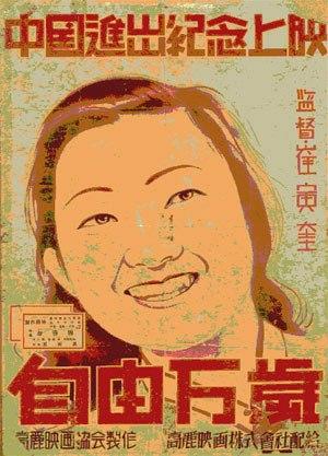 Viva Freedom! - Theatrical poster to Viva Freedom! (1946)