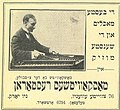 Joseph Moskowitz restaurant Yiddish advertisment.jpg