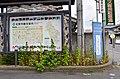 Kanaikamicho, Sano, Tochigi Prefecture 327-0015, Japan - panoramio.jpg