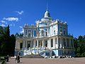 Katalnay gorka Ekateriny II v parke Oranienbaum (Russia).jpg