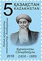 Kurmangazy Sagyrbayuly 2018 stamp of Kazakhstan.jpg
