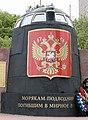 Kursk Memorial (18993375164) crop.jpg