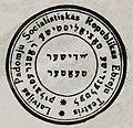 Latvian SSR Yiddish Theater (23203809700).jpg