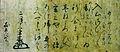 Letter from Uesugi Kenshin to Uesugi Kagekatsu.jpg