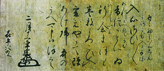 Uesugi Kenshin - Letter from Uesugi Kenshin to Uesugi Kagekatsu.