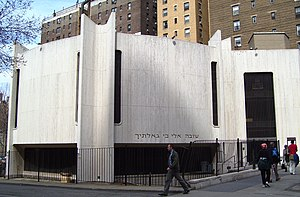 Lincoln Square Synagogue - The synagogue's building from 1970-2013