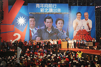 Taiwan presidential election, 2012 - Ma Ying-jeou and Wu Den-yih election rally in Banqiao District, New Taipei.