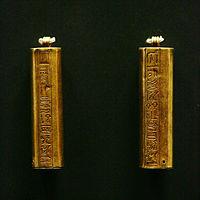 Magical papyrus boxes E3316 E3317 mp3h9190.jpg