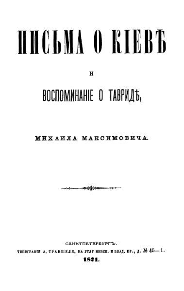 File:Mnib496-Maksimovic-PismaOKieve.djvu