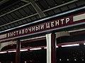 Moscow Monorail, Vystavochny Tsentr station (Московский монорельс, станция Выставочный центр) (5336804260).jpg