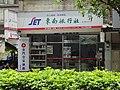 Neihu Branch, South East Travel Service 20150723.jpg