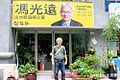 Neil Peng's Tamsui Campaign Office 20150825.jpg