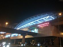 New Asia Athletics Park Station at Night.jpg