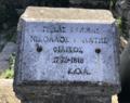 Nikolaos Galatis plaque.png