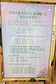 Notice at Haedanghwa Health Complex - North Korea (10392156355).jpg
