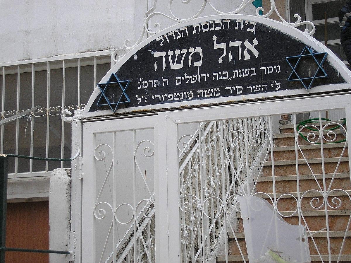 מודרני אהל משה – ויקיפדיה RY-04