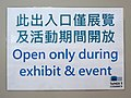 Open only during exhibit & event, TaiNEX 1 exit 20190601.jpg