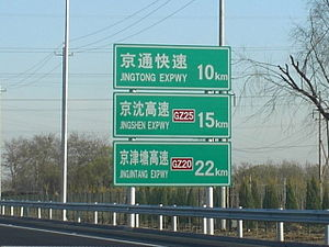 Expressways of China - Chinese expressway distances road sign. Shown here are some connections to the Expressways of Beijing in eastern Beijing. (Spring 2003 image)