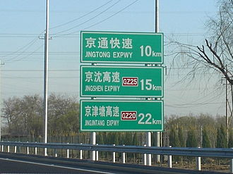 Metric system - Chinese road sign listing distances on an expressway in eastern Beijing. Although the primary text is in Chinese, the distances use internationally recognised characters.
