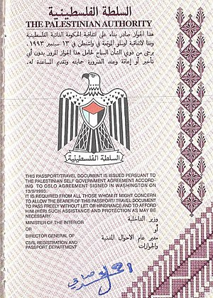 Palestinian Authority passport - Second page (with minor spelling error)