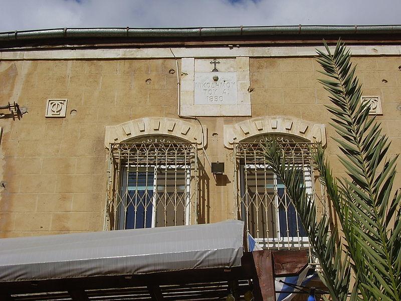 מעון האפטריארך היווני בסן סימון