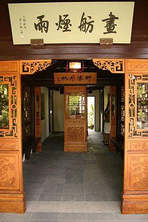 Lan Su Chinese Garden - Image: Portlandchinesegarde n