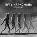 Put narkomana oblozhka Seryj Kit.jpg