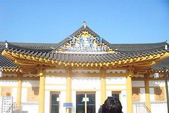 Gimyujeong station - Image: Q49954 Gimyujung Station A01